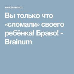 Вы только что «сломали» своего ребёнка! Браво! - Brainum Education, Boarding Pass, Blog, Teaching, Training, Onderwijs, Studying