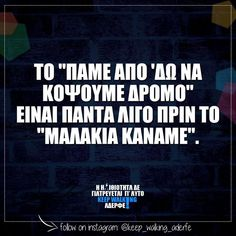 Μα πάντα όμως! Funny Greek Quotes, Funny Picture Quotes, Sarcastic Quotes, Funny Quotes, Tell Me Something Funny, Funny Statuses, Greek Words, Funny Images, Funny Pics