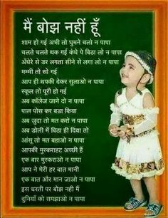 Beauty Tips, How To Get Beauti, Skin Care : Allergic beauty product Daughter Quotes In Hindi, Hindi Poems For Kids, Love My Parents Quotes, Mom And Dad Quotes, Daughter Poems, Kids Poems, Mom Qoutes, Fathers Day Poems, Father Quotes