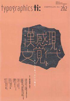 現代感覚と漢文 #japanese design