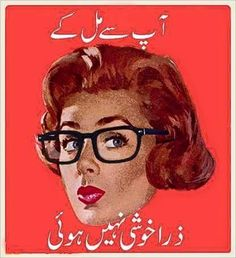 "These ""Bitchy Cards"" Are The Sassiest Thing To Have Ever Happened To The Urdu Language Cute Funny Quotes, Some Funny Jokes, Funny Picture Quotes, Funny Puns, Funny Relatable Memes, Hilarious, Funky Quotes, Girly Quotes, Poetry Funny"