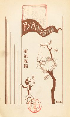 Illustration by Japanese illustrator Takeo Takei (1894-1982) for a 1928 edition of Andersen's fairy tales. via 50 watts