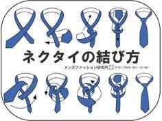 【一生使えるネクタイの結び方まとめ】 メンズファッション研究所のレポートです。 今回はネクタイの結び方をイラストと動画でご紹介いたしました! http://kashi-kari.jp/lab/howtotie/ 一生使えるノウハウなので、ぜひ気に入って頂けたらお気に入りに入れてみてください。 《紹介している巻き方》 プレーンノット ダブルノット スモールノット プレーンノット変形 ウィンザーノット セミウィンザーノット クロスノット ブラインドフォールドノット ノンノット #メンズファッション