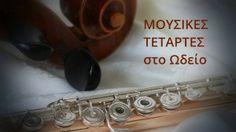 Πρόσκληση για τον κύκλο συναυλιών «ΜΟΥΣΙΚΕΣ ΤΕΤΑΡΤΕΣ» για τα 20 χρόνια λειτουργίας του Βαρβούτειου Δημοτικού Ωδείου Πτολεμαΐδας