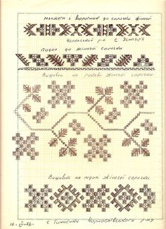 Cross Stitch Embroidery, Embroidery Patterns, Cutwork, Pattern Books, Pin Collection, Bohemian Rug, Needlework, Folk, Traditional