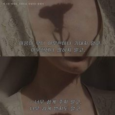 Sad Words, Cool Words, Wise Quotes, Famous Quotes, Korean Text, Korean Quotes, Korean Aesthetic, Korean Language, Pretty Words