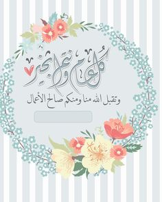 Eid Mubarak Stickers, Eid Stickers, Eid Mubarak Greeting Cards, Eid Mubarak Greetings, Eid Wallpaper, Watercolor Wallpaper Iphone, Flowery Wallpaper, Pink Wallpaper Iphone, Ramadan Kareem Pictures