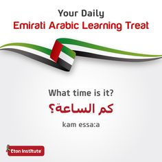 What time is it? It's time for your daily Emirati Arabic learning treat! Use this to start a conversation with friends.
