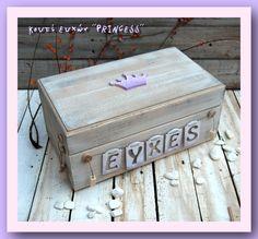 Κουτί Ευχών Βάπτισης ''PRINCESS''