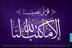 اللهم اليك اسلمنا واليك انبنا واليك المصير