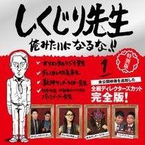 今回は、テレビ朝日の人気番組「しくじり先生」で、オリエンタルラジオの中田敦彦さんが先生として偉人について紹介する「しくじり偉人伝」や、9月11日に放送される「中田歴史塾」という2時間スペシャルについて調べてみました。