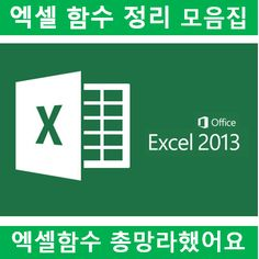 Excel Repair tool can easily repair and recover data from your damaged or corrupted excel file. It is especially designed to resolve the error that occurs while using the excel file.
