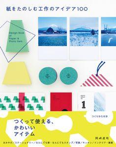 Japanese Book Cover: Paper and Photo Item.Naoya Okazaki. 2013