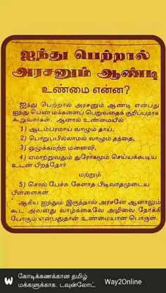 Tamil Motivational Quotes, Tamil Love Quotes, Like Quotes, Inspirational Quotes, Gernal Knowledge, General Knowledge Facts, Proverb With Meaning, Spiritual Quotes, Positive Quotes