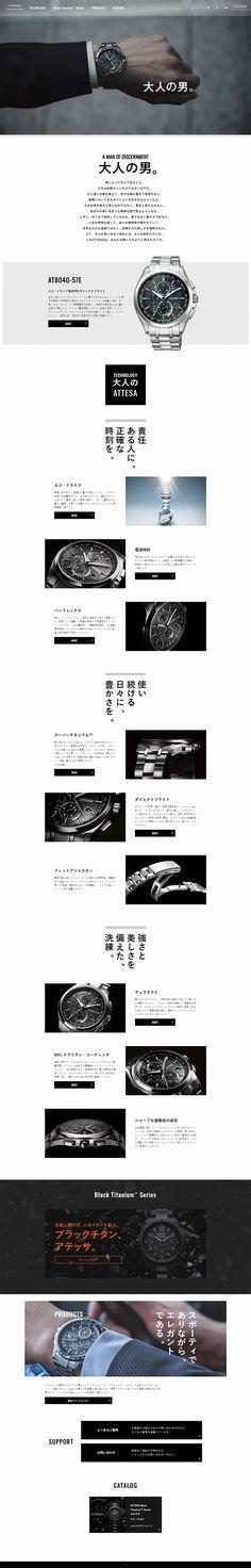 シチズン時計株式会社様の「シチズン アテッサ」のランディングページ(LP)かっこいい系|ファッション #LP #ランディングページ #ランペ #シチズン アテッサ