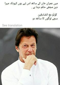 Sana ?? Imran Khan Pakistan, Pakistan Zindabad, Around The World Cruise, President Of Pakistan, The Legend Of Heroes, Real Hero, Poetry Quotes, True Quotes, Presidents