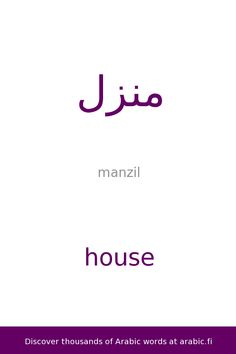 House – an Arabic word Arabic Phrases, Urdu Words, English Language Learning, Language Lessons, Arabic Quotes With Translation, Spoken Arabic, Vocabulary Builder, Arabic Lessons, Arabic Alphabet
