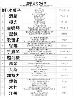 漢字クイズ German Names, Japanese Kanji, Japanese Names, Scandinavian Names, Becoming A Teacher, I Wish I Knew, Japanese Language, Japanese Culture, Science