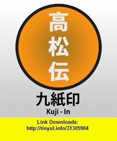Kuji-In, iphone, ipad, ipod touch, itouch, itunes, appstore, torrent, downloads, rapidshare, megaupload, fileserve