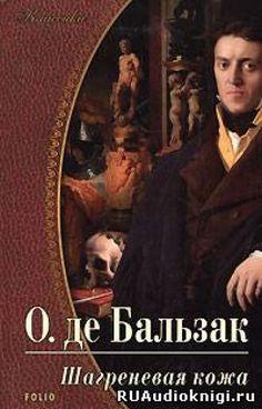 Бальзак Оноре де - Шагреневая кожа Слушать аудиспектакль. Сделка с дьяволом — этот вопрос интересовал не одного писателя и не один из них уже ответил на него. А