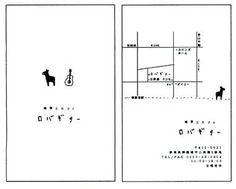 「雑貨とカフェ ロバギター」ロゴ+ショップカードデザイン : HITOお知らせ