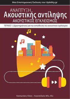Ανάπτυξη Ακουστικής αντίληψης | ΑΚΟΥΣΤΙΚΟΣ ΕΓΚΛΕΙΣΜΟΣ - Upbility.gr Perception, Expressions, Grading Papers, Speech Language Therapy, Exercise, Reading