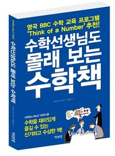 Machine Learning Deep Learning, Sentences, Language, Study, Education, Math, Reading, Books, Cover