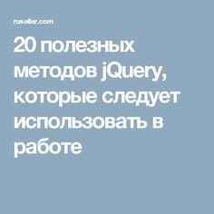 20 полезных методов jQuery, которые следует использовать в работе