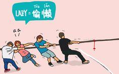 Draw Chinese: Lazy = 偷懒 [Tōu lǎn]. Check out more → http://hzw.us/?p=937