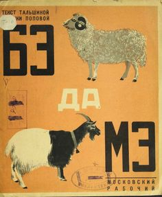 Baa and Maa, by Talshina, Illustrated by Lyubov Popova, Moscow, 1920s, Тальшина, БЭ да МЭ, Иллюстратор Попова, via http://online.rgdb.ru/nodes/103#page/0/zoom/1/mode/multi