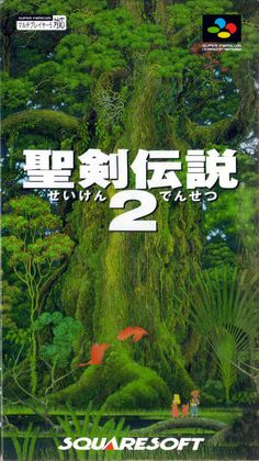 'Secret of Mana Japanese Cover Art' Poster by drogobaggins Game Design, Secret Of Mana, Japanese Video Games, Pc Engine, Old Games, Epic Games, Video Game Art, Super Nintendo, Entertainment System