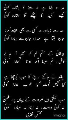 BMK_DON 💔💔💔 Nice Poetry, Poetry Quotes In Urdu, Best Urdu Poetry Images, Urdu Poetry Romantic, Love Poetry Urdu, Urdu Quotes, Deep Poetry, Book Quotes, Iqbal Poetry