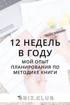 12 НЕДЕЛЬ В ГОДУ - мой опыт планирования по методике книги - http://www.cbiz.club/