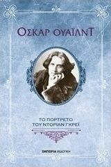 Bookish Cats: Κριτική: Το Πορτραίτο του Ντόριαν Γκρέι Toys, Cover, Blog, Art, Activity Toys, Art Background, Clearance Toys, Kunst, Blogging