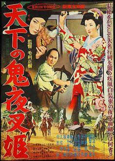 """"""" 天下の鬼夜叉姫 (新東宝1957年) """" Japanese Film, Vintage Japanese, Japanese Art, Japanese Style, Picture Store, Martial Arts Movies, World Movies, Film Posters, Vintage Movies"""