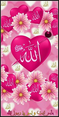 Mecca Wallpaper, Bling Wallpaper, Butterfly Wallpaper Iphone, Samsung Galaxy Wallpaper, Allah Wallpaper, Islamic Wallpaper, Flower Wallpaper, S Love Images, Good Night Love Images