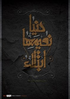 Arabic typography 4 by Kareem Mrghani, via Behance Arabic Calligraphy Design, Arabic Design, Calligraphy Quotes, Arabic Art, Word Design, Arab Typography, Typography Served, Typography Quotes, Abstract Iphone Wallpaper