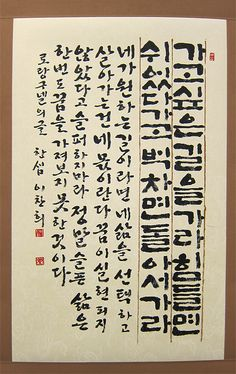 """""""The Path I Want to Travel"""" Korean calligraphy by Lee Chanhee. Photo of original work by Steve Garrigues. Rune Symbols, Runes, Caligraphy, Calligraphy Art, Korean Art, Zen Art, Korean Language, Hand Lettering, Diy And Crafts"""