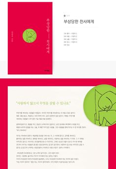 텐바이텐 10X10 : 컬쳐스테이션 - 도서 부상당한 천사에게