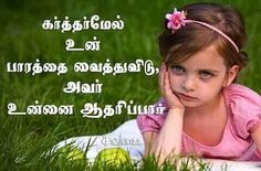 சங்  55:22 Bible Tamil, Bible Words In Tamil, Bible Words Images, Jesus Wallpaper, Bible Verse Wallpaper, Open Bible, My Bible, Christian Pictures, Christian Quotes