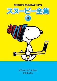 Snoopy Sunday 1971