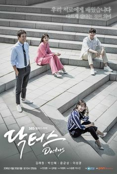 RR: Dakteoseu) is a 2016 South Korean television series starring Park Shin-hye and Kim Rae-won. It airs every Mondays and Tuesdays at (KST) on SBS starting June Doctors Korean Drama, Watch Korean Drama, Watch Drama, Korean Drama Movies, Korean Dramas, Park Shin Hye, Lee Sung Kyung, Lee Jong Suk, Korean Celebrities
