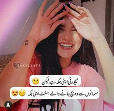 Girly Quotes, All Quotes, Best Quotes, Mira Khan, Funny Quotes In Urdu, Deep Quotes About Love, Deep Love, Crazy Girls, Sweet Words