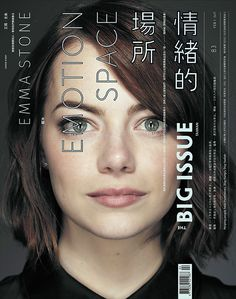 Emotion Space The Big Issue Taiwan 83 Cover Client—The Big Issue Taiwan Photographer—Emma Stone by Daniel Bergeron (Corbis via Getty Images) Year—2017