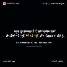 बहुत खुशकिस्मत है वो लोग यकीन मानो  #HindiShayari #AnkahiShayari #FeelTheWords #2LineShayari #Shayari