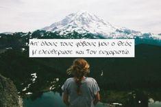 #Εδέμ Απ' όλους τους φόβους μου ο Θεός μ' ελευθερωσε & Τον ευχαριστώ. Mount Rainier, Mountains, Nature, Travel, Viajes, Traveling, Nature Illustration, Off Grid, Trips