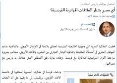 """تساؤلات ببغاوات إعلام الجزائر عن مصير""""العلاقات الجزائرية الفرنسية"""" بعد صفعة أمها فرنسا – Houdapress – هدى بريس"""