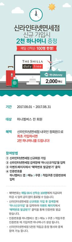 하나멤버스 신라인터넷면세점 이벤트 두번째 Event Page, Web Banner, Free