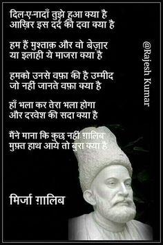 Vips..🍀 Mirza Ghalib Poetry, Urdu Poetry Ghalib, Poetry Hindi, Song Hindi, Sufi Poetry, Gurbani Quotes, Poetry Quotes, Hindi Quotes, Movie Love Quotes