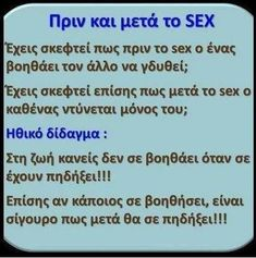 Funny Greek Quotes, Funny Quotes, Sex Quotes, Life Quotes, Funny Times, True Feelings, S Word, English Quotes, Funny Stories